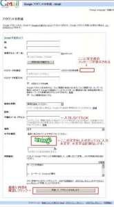 アカウント登録情報入力
